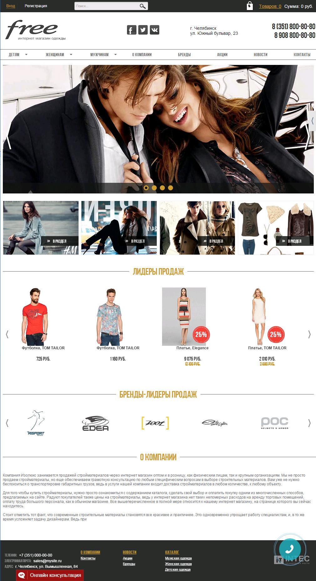 Катрин Магазин Женской Одежды Доставка